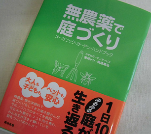 organicbook